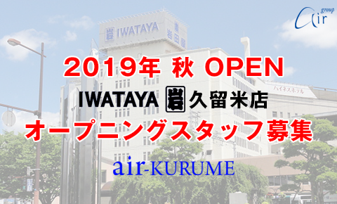 【NEW OPEN】air-KURUME 2019年秋オープン