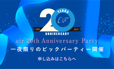 air 20th Anniversary Party
